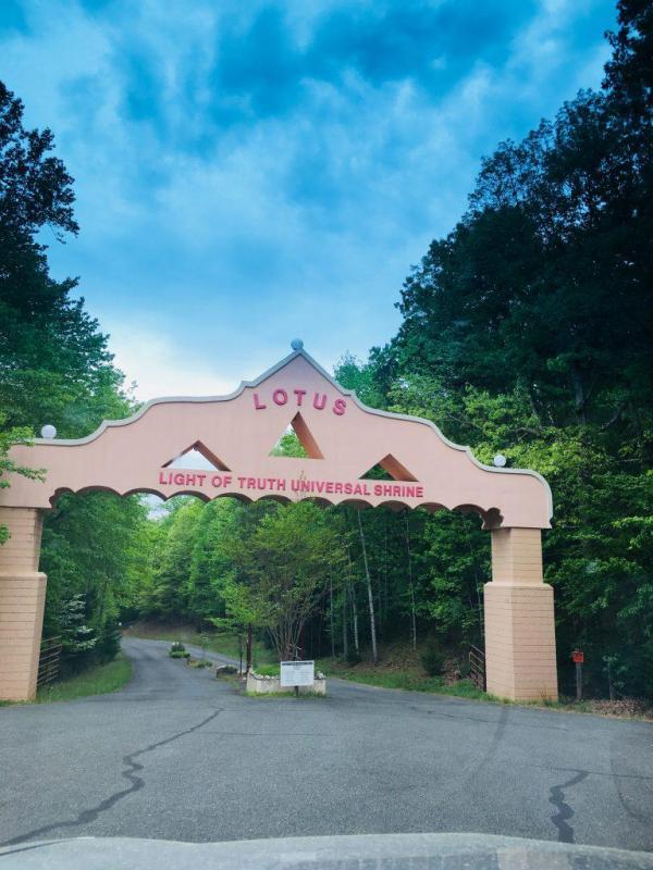Light of Truth Universal Shrine Entrance. LOTUS is located in Yogaville, a spiritual community near Buckingham, Virginia.